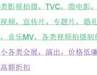 天津企业宣传片制作-影视宣传片制作-拍摄制作
