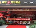 上海加盟嘿鸭肠加盟费多少钱加盟前景怎么样?