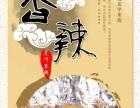 【正宗】重庆喜百味锡纸花甲米线加盟 技术培训