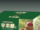 椰子汁、苹果醋厂家诚招代理商加盟