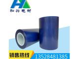 供应蓝膜批发_优质日东蓝膜专业供应