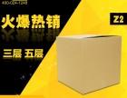 在沈阳谁家生产的纸箱有十多年发展的历程?品质好点的?