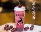 茶颜小鹿饮品解忧答案茶,独特新颖掀起奶茶店加盟风暴