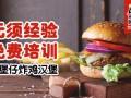 汉堡奶茶加盟十大品牌
