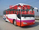 从重庆到蚌埠的汽车 15073148462 汽车/直达(票价