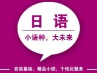 上海学习日语培训 零基础开始综合学习