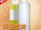 支持化妆品代销 SPA按摩护理金色荷荷巴基础油1000ML 厂家