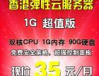 香港VPS 美国VPS 香港弹性云服务器1G基础型 35元