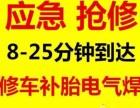 北京24小时拖车公司电话是多少 (北京地区高速救援)价格超