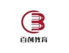 南京新街口百创教育专业会计实操实战