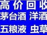 北京回收茅台酒 回收茅台酒的电话