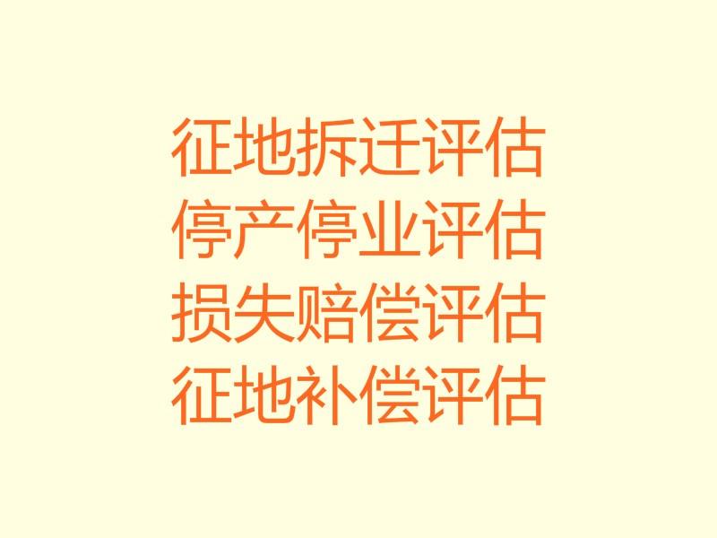 淄博养殖场拆迁评估,加工厂拆迁评估,林木苗圃征地赔偿评估