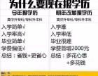 邦元教育学历培训 高起专 专升本 上海居住落户