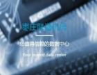 鲁南数据中心 服务器租用托管大带宽等业务