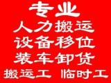 鄭州專業干零活工搬運工裝卸車工人高樓層爬樓工人電話