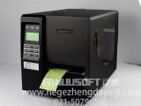 产品合格证打印机卷式合格证标签打印机
