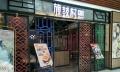 悦港城商场餐饮区商铺出售,商场统一经营管理!人气火爆