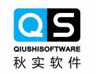 秋实软件专业网站设计网站建设