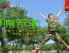 2018小学生军事草原夏令营