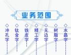 宁乡益好字业广告发光字工厂