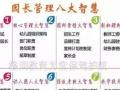 邯郸考园长证在哪报名上课多少钱多长时间怎么参加培训