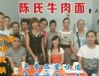 免费试学一天 重庆50强陈氏牛肉面小面技术加盟学习