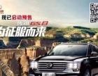 7座SUV传祺GS8 16.98起全国震撼预售