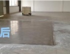 水泥地面起砂怎么办石家庄水泥地面固化硬化公司来解答