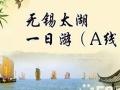 上海出发到杭州苏州150/人,杭州乌镇200/人
