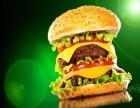 十大汉堡炸鸡店加盟