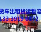 大理市6.8米货车拉货到全国安全价格最低