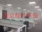 南京除甲醛公司哪家好 办公室甲醛清除