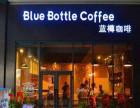 蓝樽咖啡可以加盟吗 蓝樽咖啡加盟在哪 蓝樽咖啡加盟电话