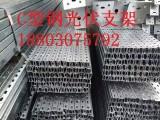 优质光伏支架光伏配件C型钢生产厂家