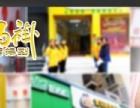 黄马褂曹操到健康家政服务加盟加盟 家政服务