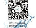 山东青岛净水器源康天顺智能水管家环保简单赚钱好项目
