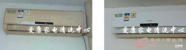 安庆爱康专业家电清洗服务中心