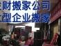 湘乡市钢琴专业搬运调音湘乡搬家湘乡发财搬家公司湘乡市搬家