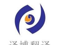 安徽译博翻译咨询服务公司