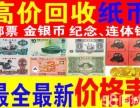 武汉高价回收纪念钞,建国钞,龙钞,奥运钞