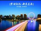升级北京天津纯玩双飞六日游(西昌直飞)