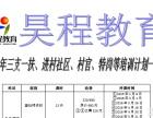 昊程喜讯2016昊程教育天水分校公共基础免费开课