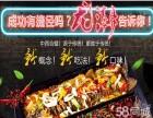 烧烤+烤鱼+酒吧+音乐龙潮烤鱼餐厅 龙潮烤鱼加盟费多少
