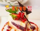 长沙哪里有学西点慕斯蛋糕翻糖蛋糕技术加盟