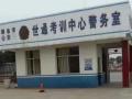 汕头赣州瑞金世通大车考训中心