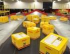 哈尔滨DHL快递食品药品化妆品到全世界