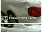 上海汽车凹陷免喷漆修复 玻璃修补