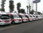 贵州私人救护车出租电话