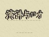 上海职场领导与销售口才培训训练 心理素质培训提升