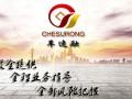 芜湖--车速融SP汽车金融服务平台加盟